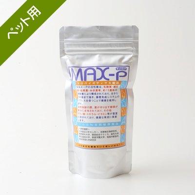 画像1: MAX-P(100g)